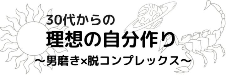 〜30代からの男磨きサロン〜