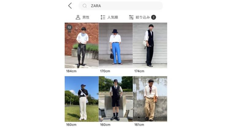 アプリWEARのZARA検索例