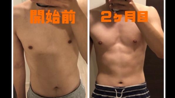 筋トレ2ヶ月の体の変化