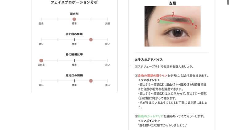 ORBISアプリ眉毛診断